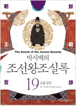 [중고] 박시백의 조선왕조실록 19