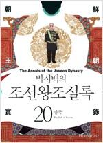 [중고] 박시백의 조선왕조실록 20
