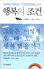 [중고] 행복의 조건