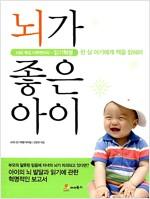 [중고] 뇌가 좋은 아이