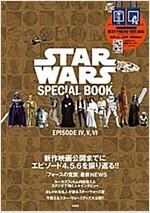 STAR WARS SPECIAL BOOK ~EPISODE IV,V,VI~ (バラエティ) (大型本)