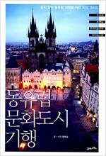 [중고] 동유럽 문화도시 기행