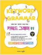 중등 키워드 그래머 Keyword Grammar Level 2 (2018년용)
