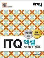 [중고] 2016 이기적in ITQ 엑셀 Office 2010 (무선)