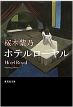 ホテルロ-ヤル (集英社文庫 さ 59-1) (文庫)