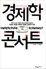 [중고] 경제학 콘서트