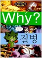 [중고] Why? 질병