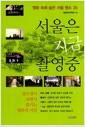 [중고] 서울은 지금 촬영중
