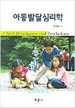 [중고] 아동발달심리학