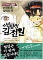 [중고] 소년탐정 김전일 애장판 2