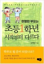 [중고] 현명한 부모는 초등 1학년 시작부터 다르다