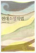 [중고] 현대소설작법