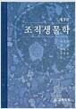 조직생물학 - 제3판