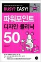 [중고] 파워포인트 디자인 클리닉 50