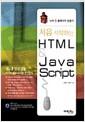 처음 시작하는 HTML & Java Script