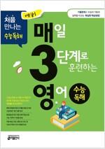 예비 매3영 수능독해 - 매일 3단계로 훈련하는 영어 수능독해