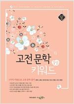 고전 문학 키워드 감상 (2018년용)