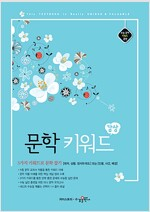 문학 키워드 감상 (2018년용)