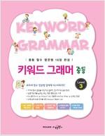 중등 키워드 그래머 Keyword Grammar Level 3 (2018년용)