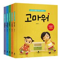 내 아이 자존감 키우기 시리즈 세트 - 전5권