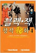 [중고] 블랙잭 창작비화 4
