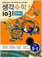 생각수학 1031 초등 5-2 문제서 (2017년용)