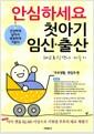 [중고] 안심하세요 첫아기 임신.출산