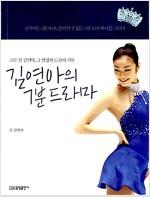 [중고] 김연아의 7분 드라마