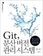 Git, 분산 버전 관리 시스템