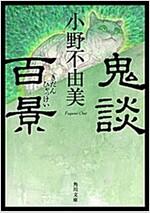 鬼談百景 (角川文庫) (文庫)