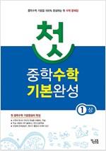 첫 중학 수학 기본완성 1 (상) (2017년용)
