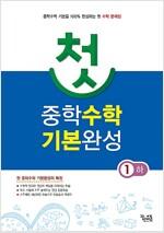 첫 중학 수학 기본완성 1 (하) (2017년용)