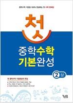 첫 중학 수학 기본완성 2 (상) (2018년용)