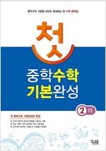 첫 중학 수학 기본완성 2 (하) (2018년용)