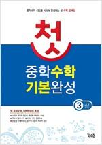 첫 중학 수학 기본완성 3 (상) (2018년용)