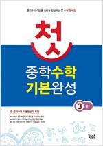 첫 중학 수학 기본완성 3 (하) (2018년용)
