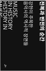 전복과 반전의 순간 Vol.1