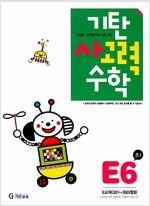 [중고] 기탄 사고력수학 E단계 6집