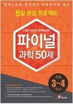 [중고] 안쌤의 창의적 문제 해결력 파이널 50제 과학 초등 3,4학년