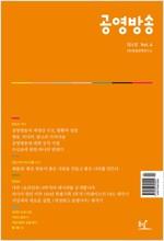 [중고] 공영방송 Vol.4