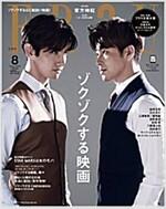 FRaU(フラウ) 2015年 08 月號 (雜誌, 月刊)