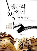 [중고] 생산적 책읽기 두번째 이야기