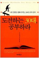 [중고] 도전하는 30대, 공부하라