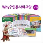 예림당/지구본증정/Why? 인문사회교양 세트(전30권/최신간)