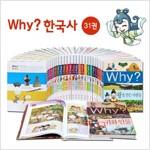 예림당/지구본증정/Why ? 한국사 세트(전31권/최신간)
