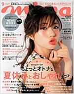 mina (ミ-ナ) 2015年 09月號 (雜誌, 月刊)
