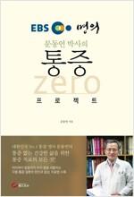 [중고] EBS 명의 문동언 박사의 통증 Zero 프로젝트