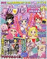 プリパラ公式ファンブック DREAM 2 2015年 08 月號 [雜誌]: ちゃおデラックス 增刊
