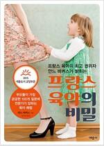 프랑스 육아의 비밀 (2015 세종도서 교양부문)