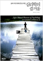 [중고] 심리학의 즐거움